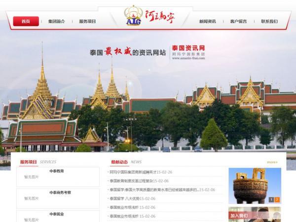 泰国企业官网